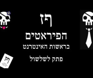 Elections in Israel with HaPiratim!